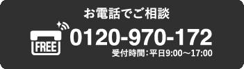 お電話ご相談 0120-970-172 受付時間:平日9:00〜17:00