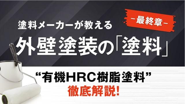 「有機HRC樹脂塗料」徹底解説