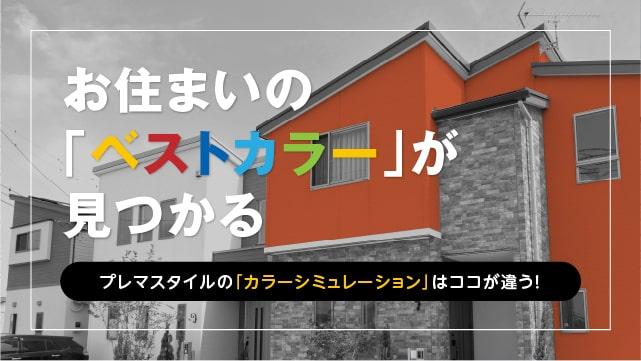 外壁塗装の色選びの失敗ナシ!ご自宅の写真でできるカラーシミュレーションがおすすめ