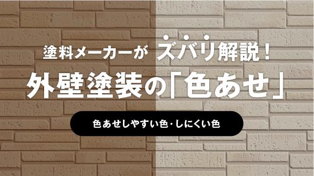 【外壁塗装の色あせ】その原因と色選びのポイントをズバリ解説!