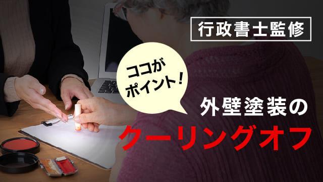 【行政書士が監修】外壁塗装のクーリングオフ